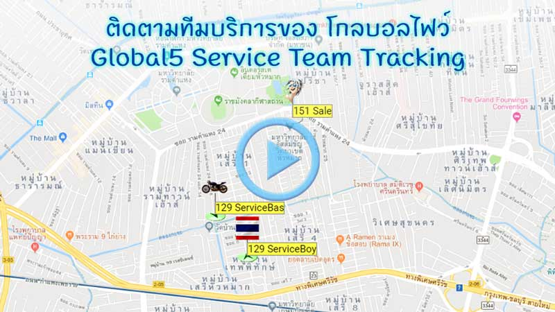 Global5 Service Team Tracking